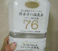 Syuzenji1