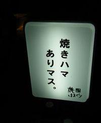 Yakihama2