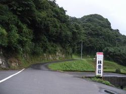 Rinkei2