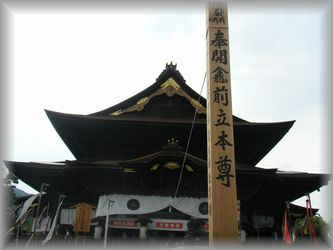 Zenkouji2
